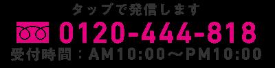 0120444818