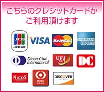 こちらのクレジットカードがご利用いただけます