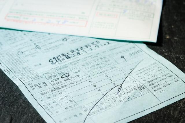 車検切れの罰則・ペナルティのイメージ